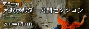 大沢ボルダー公開セッション